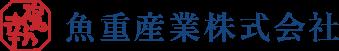 魚重産業株式会社